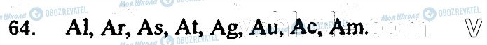 ГДЗ Химия 7 класс страница 64