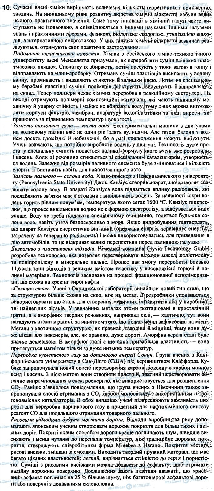 ГДЗ Химия 7 класс страница 10