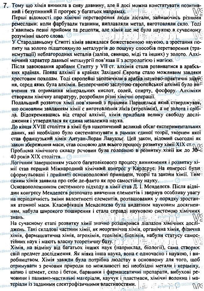ГДЗ Хімія 7 клас сторінка 7