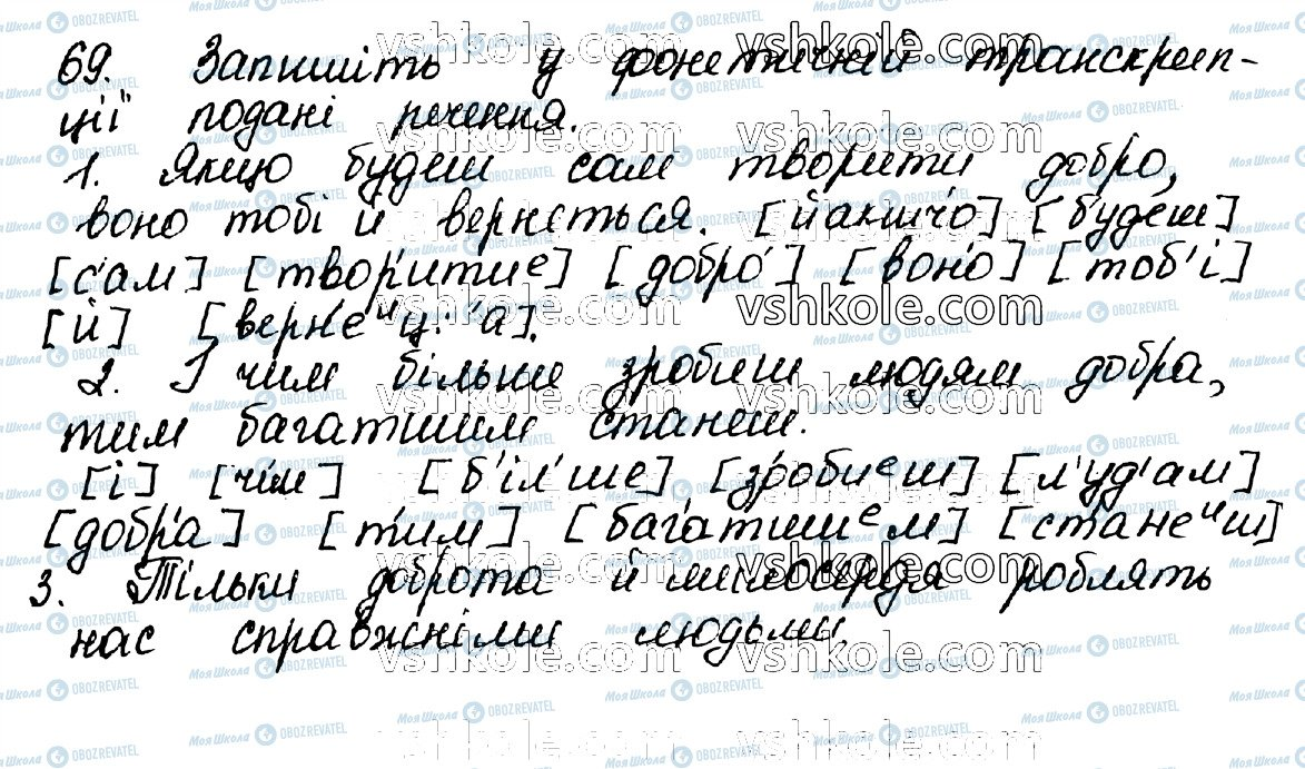 ГДЗ Укр мова 10 класс страница 69