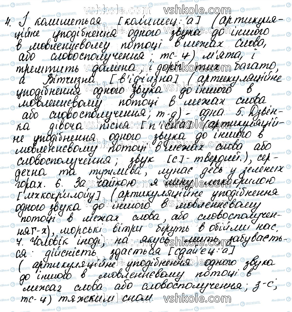 ГДЗ Укр мова 10 класс страница 70