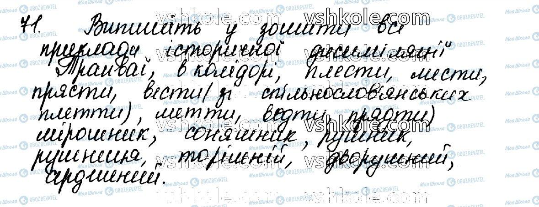 ГДЗ Укр мова 10 класс страница 71