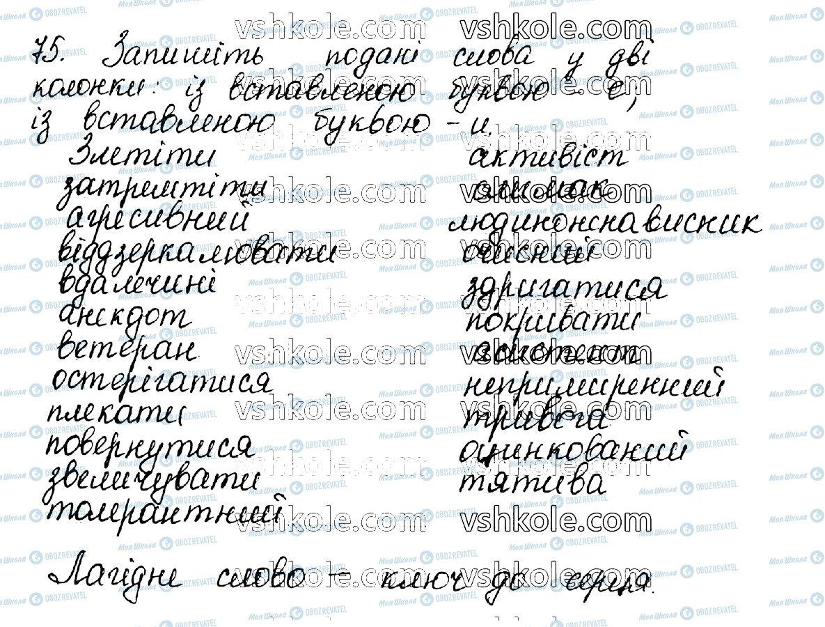 ГДЗ Українська мова 10 клас сторінка 75