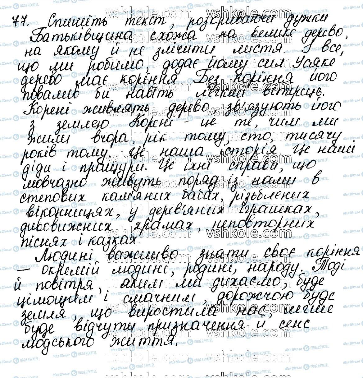 ГДЗ Українська мова 10 клас сторінка 77