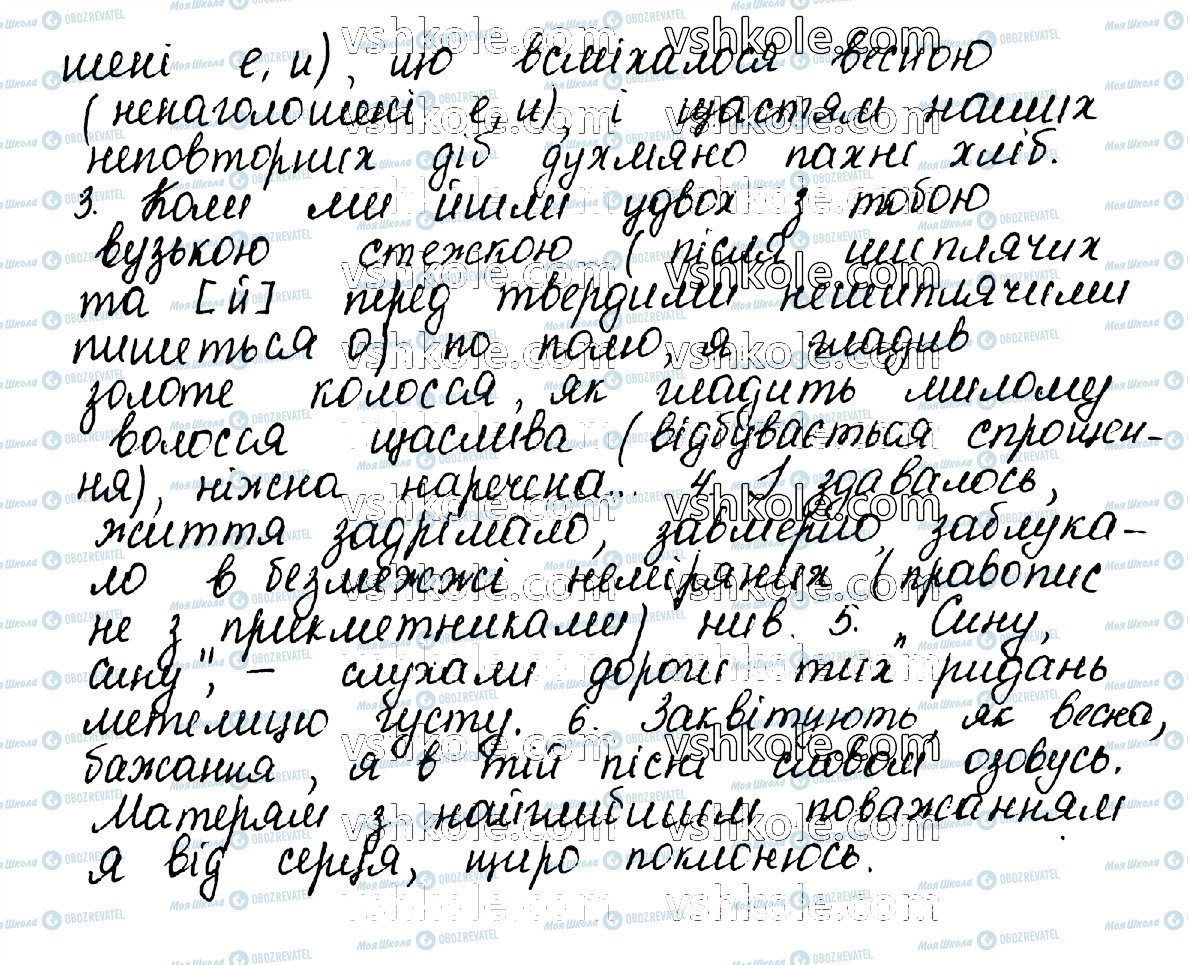 ГДЗ Укр мова 10 класс страница 88