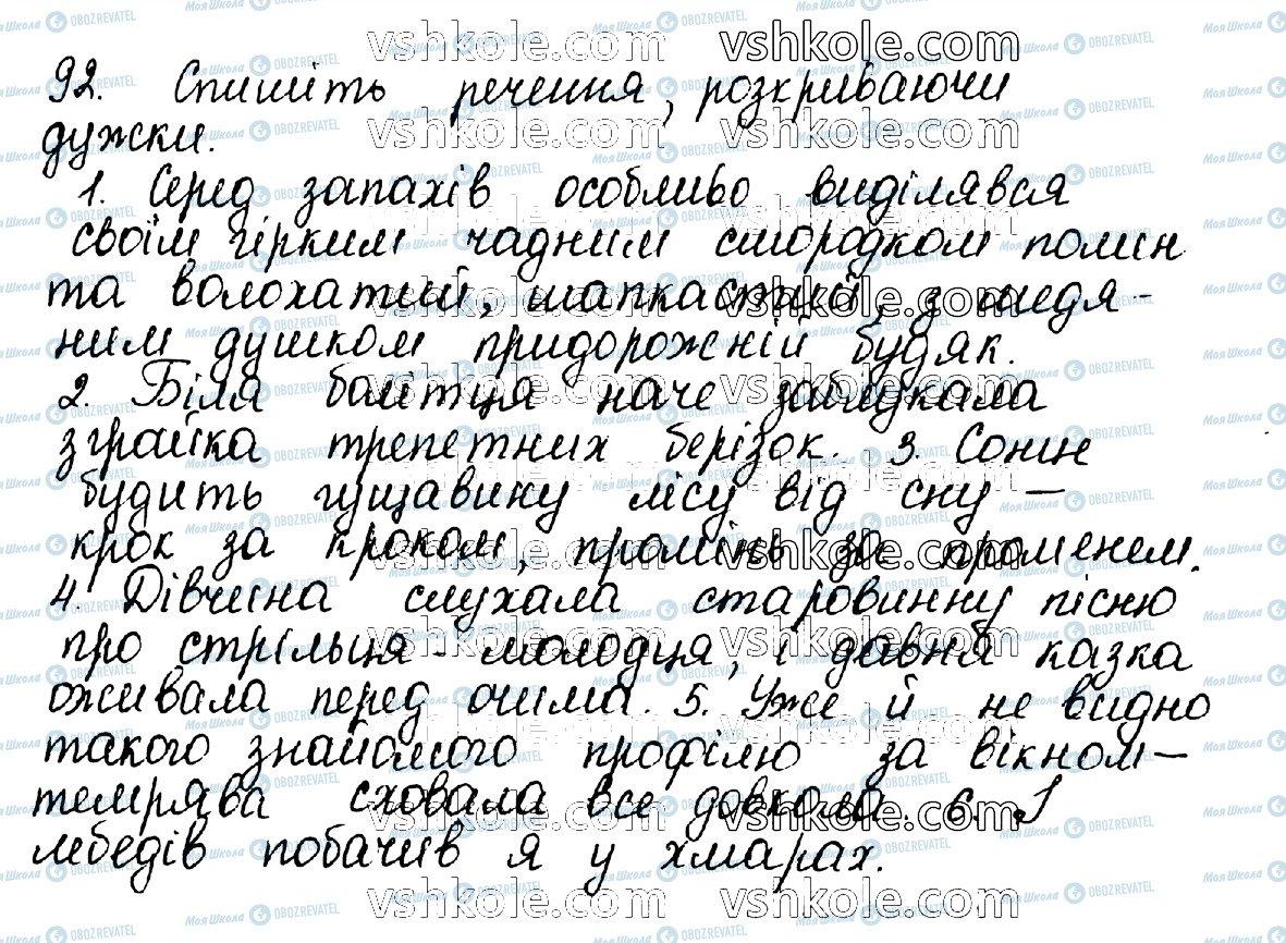 ГДЗ Українська мова 10 клас сторінка 92