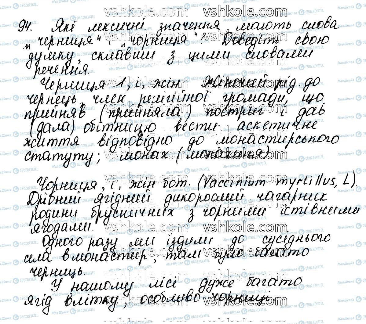 ГДЗ Укр мова 10 класс страница 94