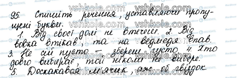 ГДЗ Укр мова 10 класс страница 95