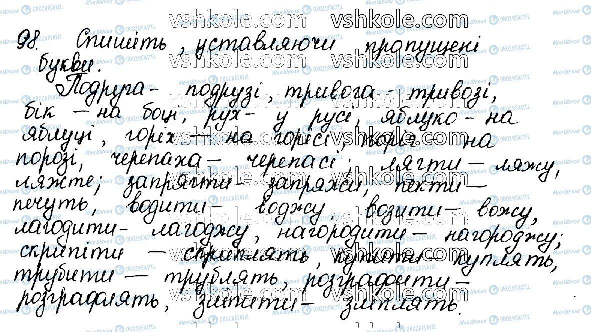 ГДЗ Укр мова 10 класс страница 98
