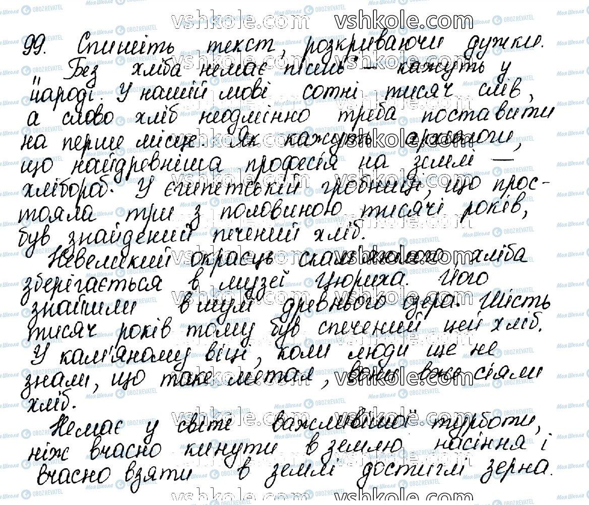 ГДЗ Укр мова 10 класс страница 99