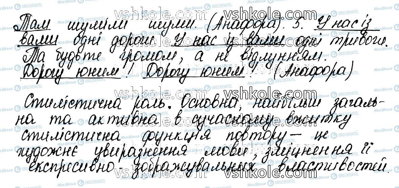 ГДЗ Укр мова 10 класс страница 112