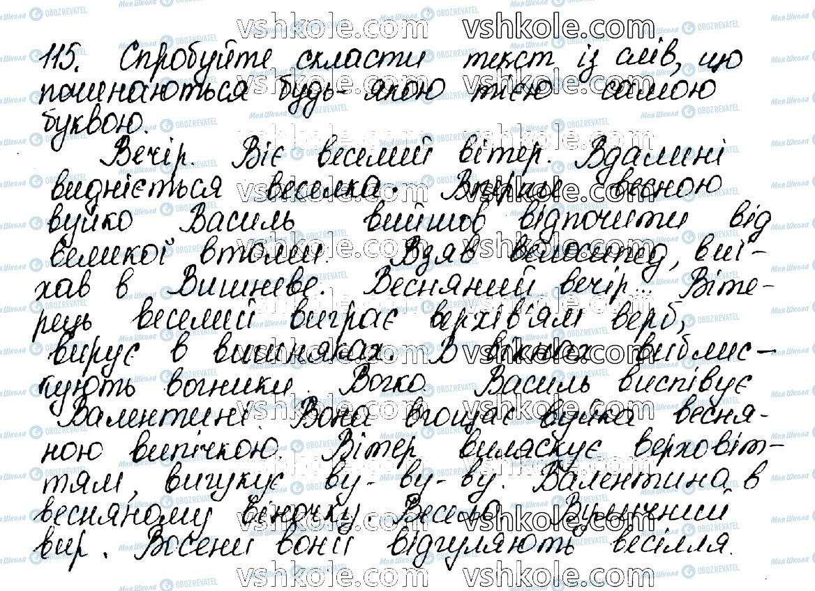 ГДЗ Укр мова 10 класс страница 115