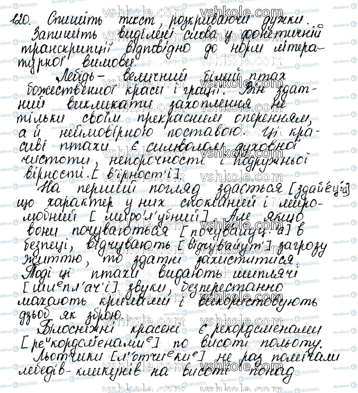 ГДЗ Укр мова 10 класс страница 120