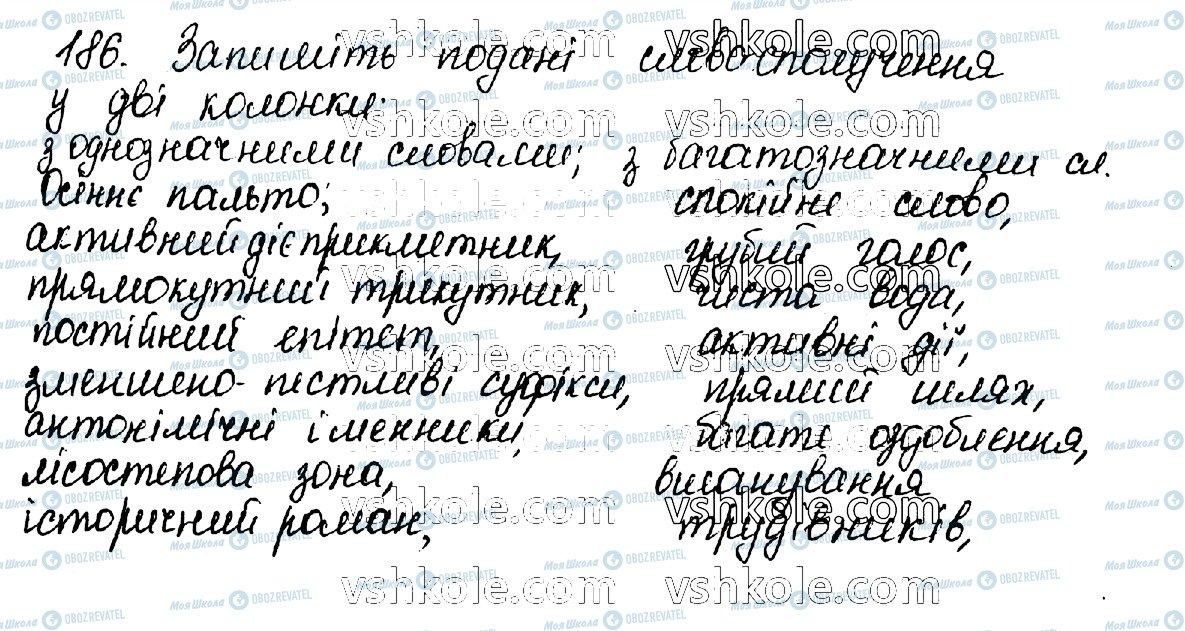 ГДЗ Українська мова 10 клас сторінка 186