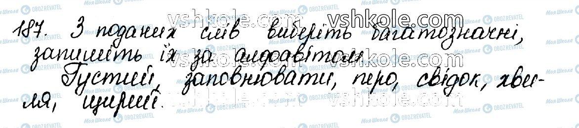ГДЗ Українська мова 10 клас сторінка 187