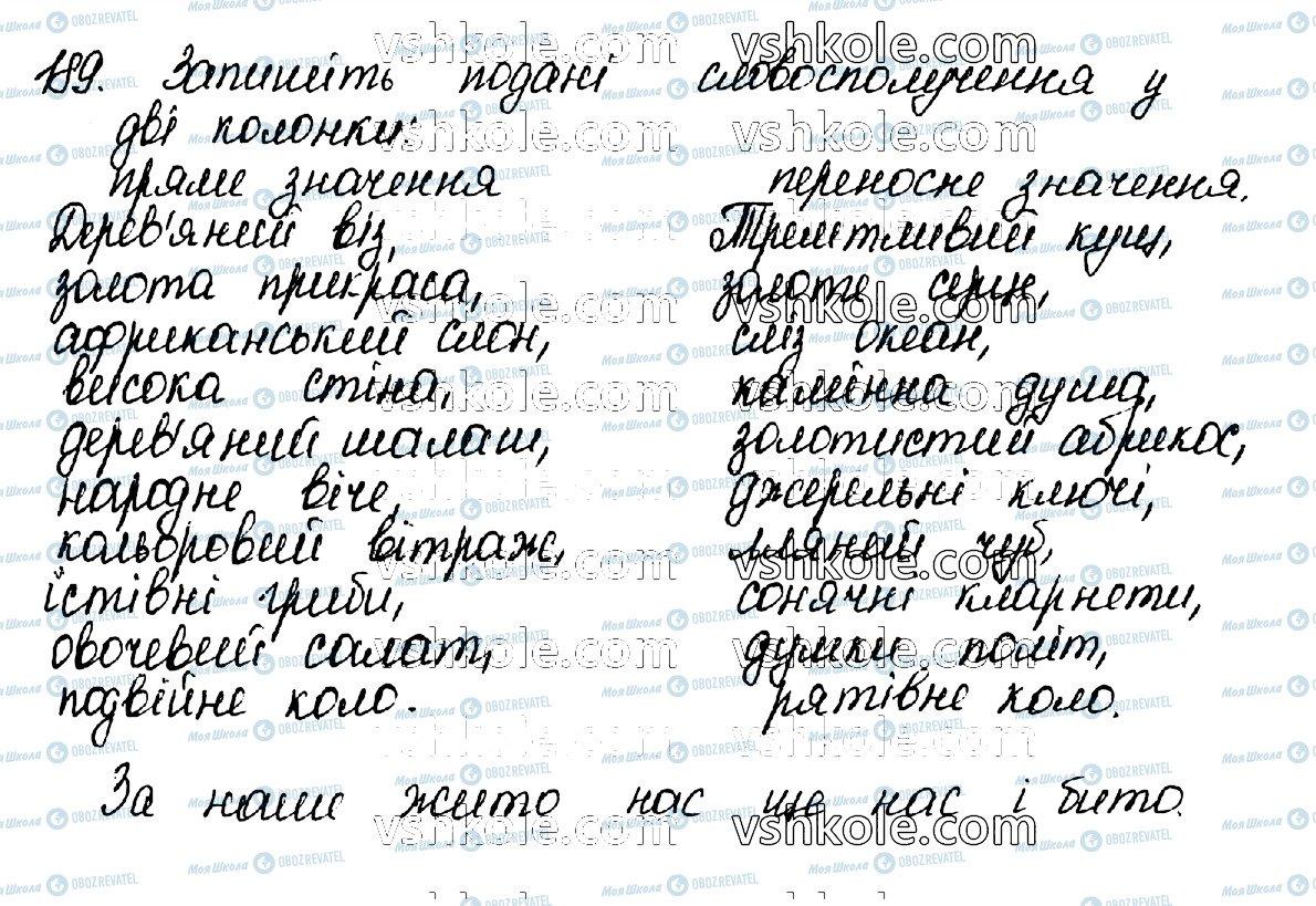 ГДЗ Українська мова 10 клас сторінка 189