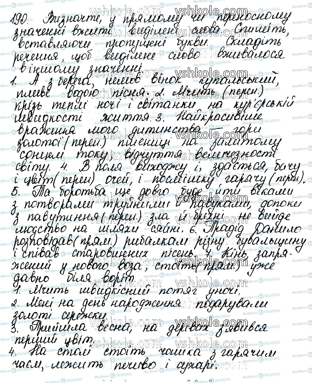 ГДЗ Українська мова 10 клас сторінка 190