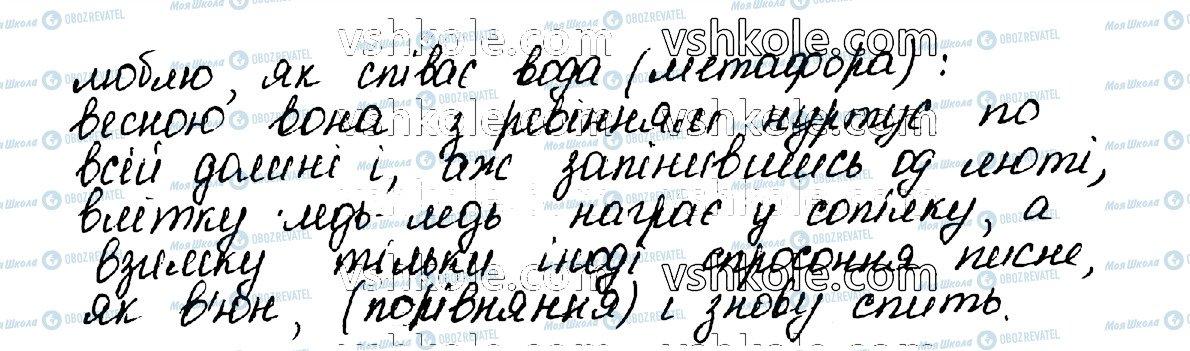 ГДЗ Укр мова 10 класс страница 193