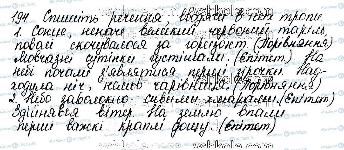 ГДЗ Укр мова 10 класс страница 194