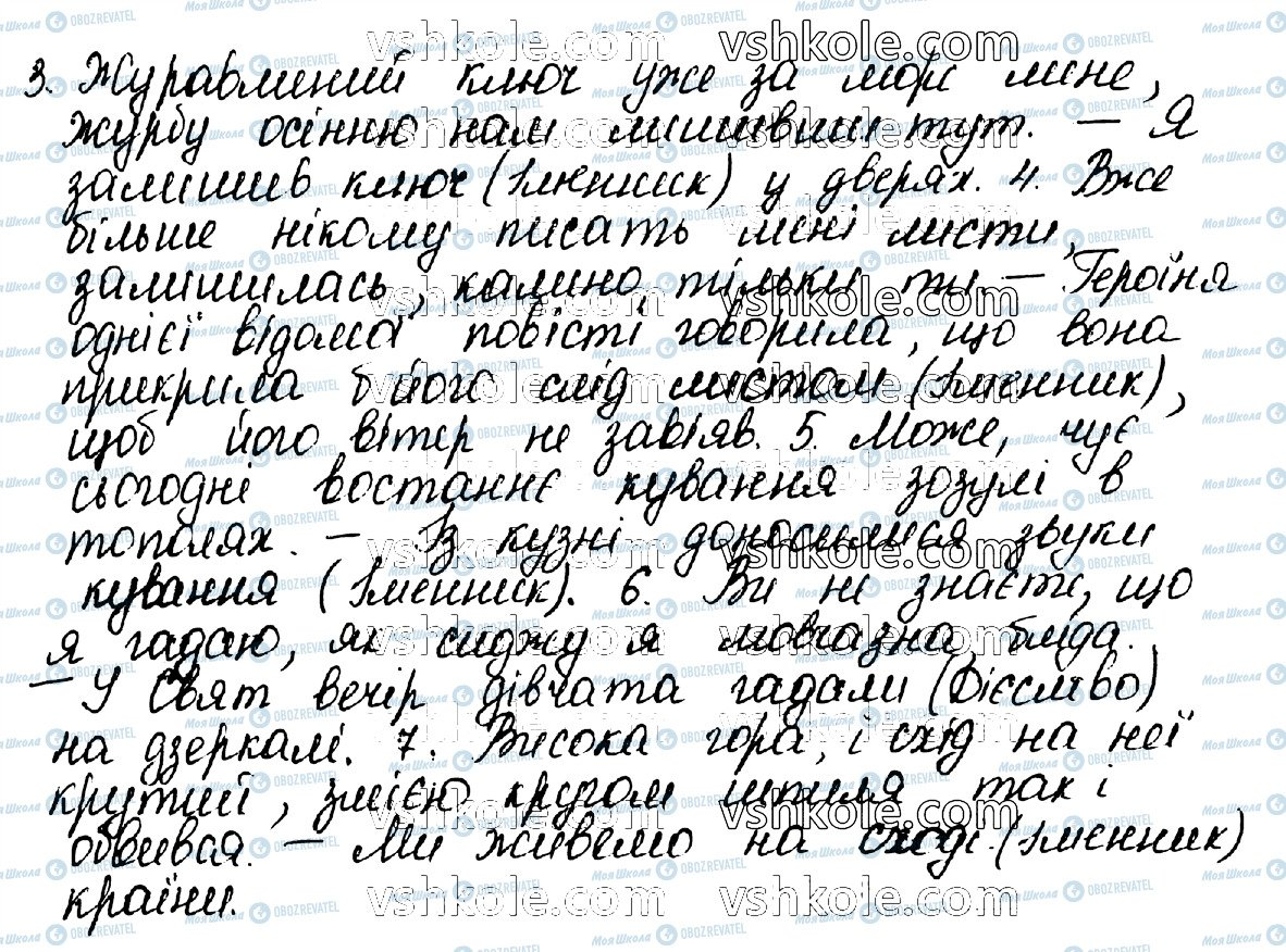 ГДЗ Укр мова 10 класс страница 198