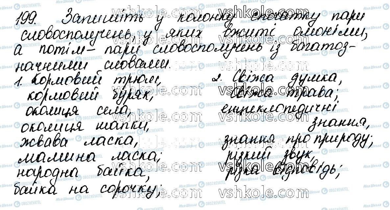 ГДЗ Українська мова 10 клас сторінка 199