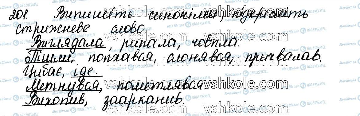 ГДЗ Укр мова 10 класс страница 201