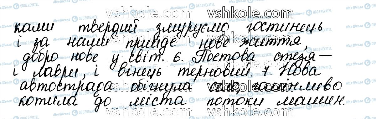 ГДЗ Укр мова 10 класс страница 202