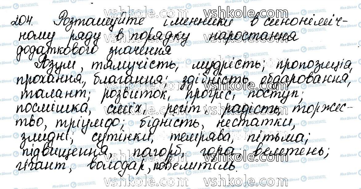 ГДЗ Укр мова 10 класс страница 204