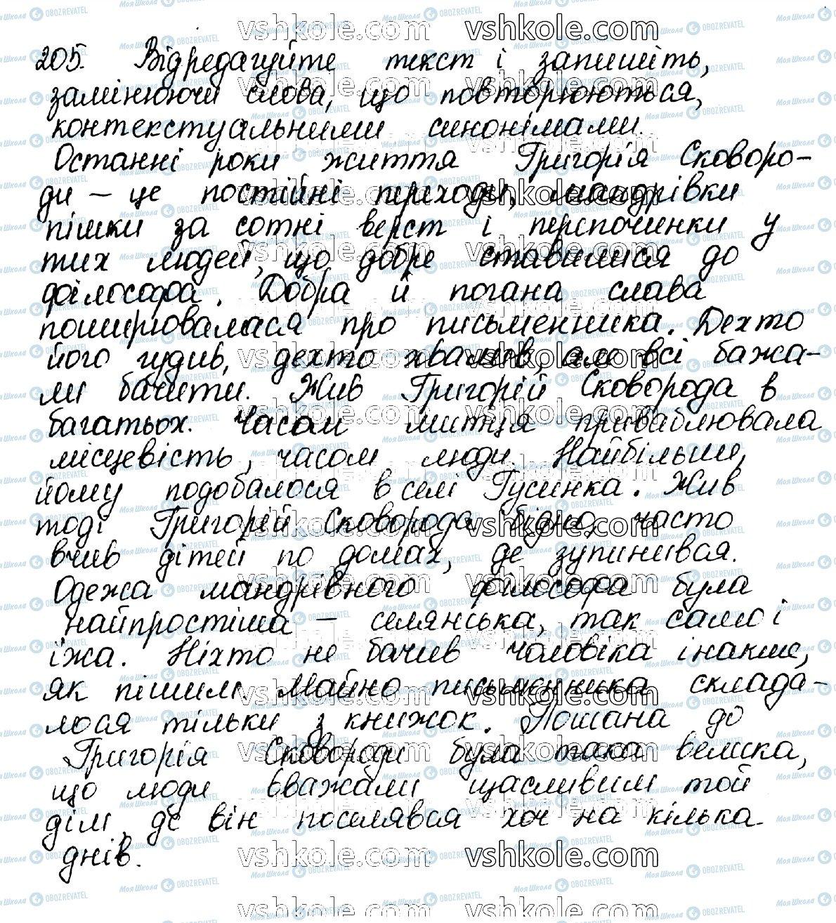 ГДЗ Укр мова 10 класс страница 205
