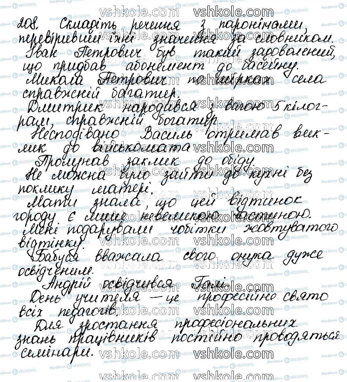 ГДЗ Укр мова 10 класс страница 208