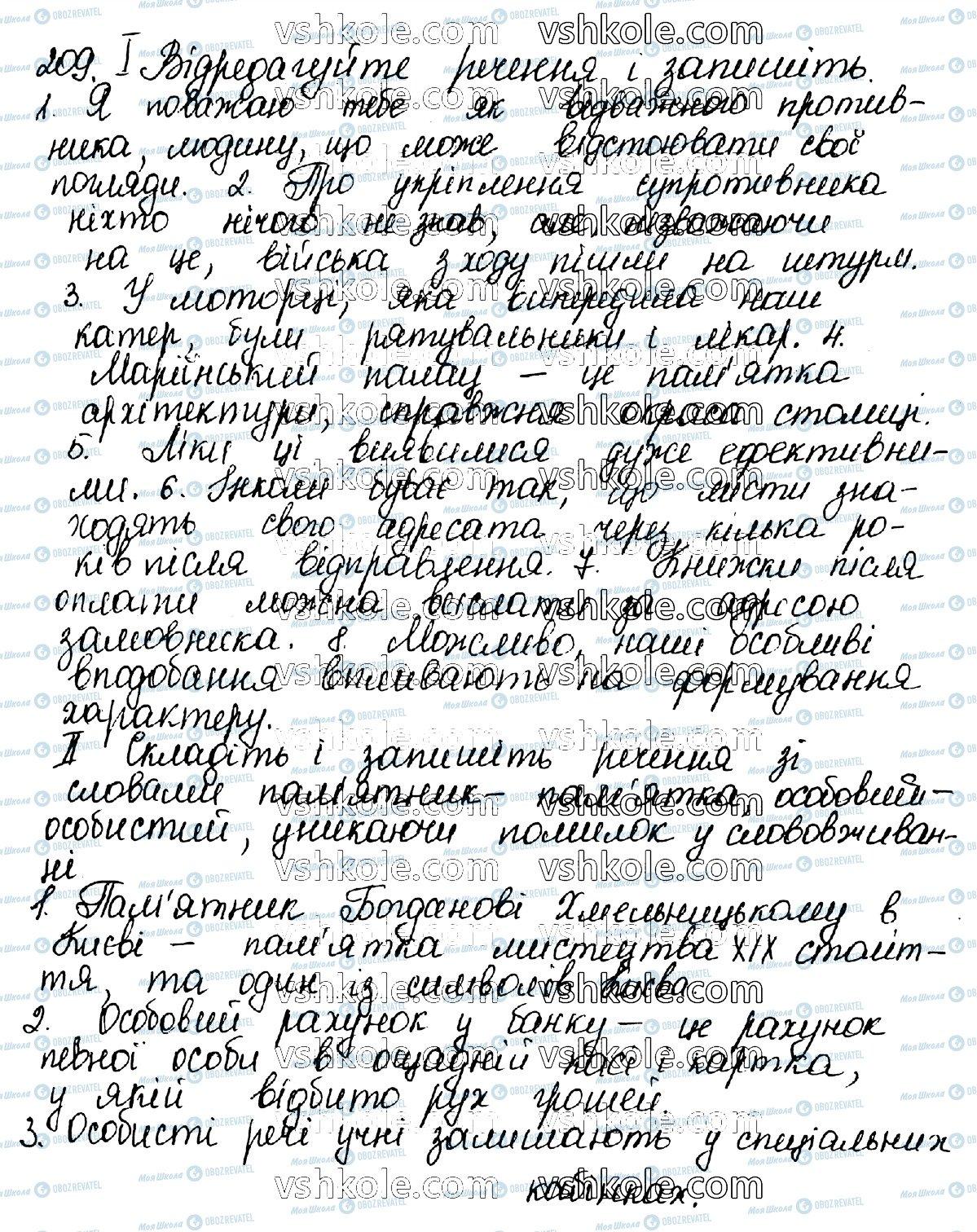 ГДЗ Українська мова 10 клас сторінка 209