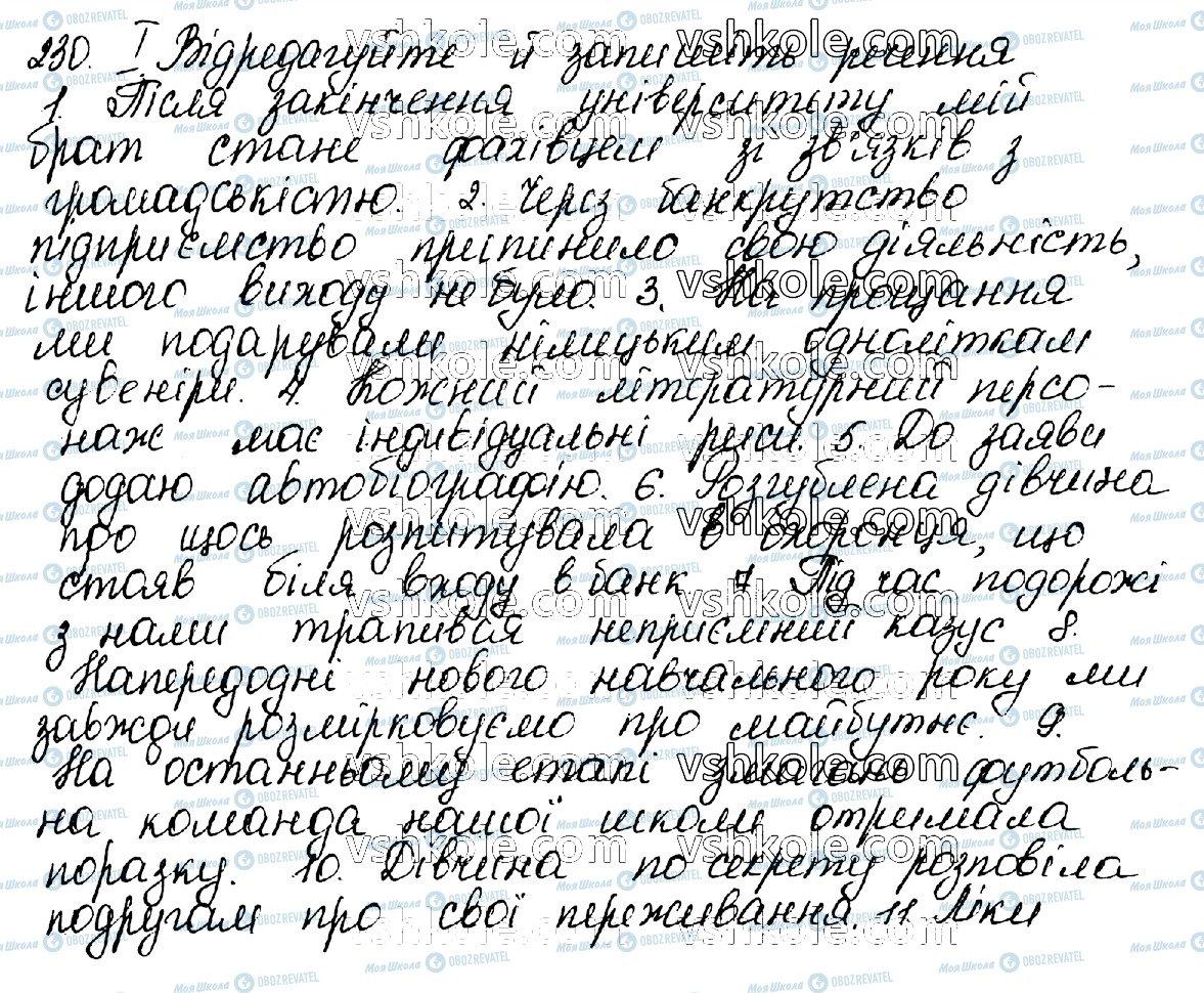 ГДЗ Укр мова 10 класс страница 230