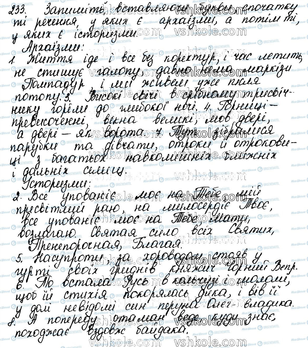 ГДЗ Укр мова 10 класс страница 233