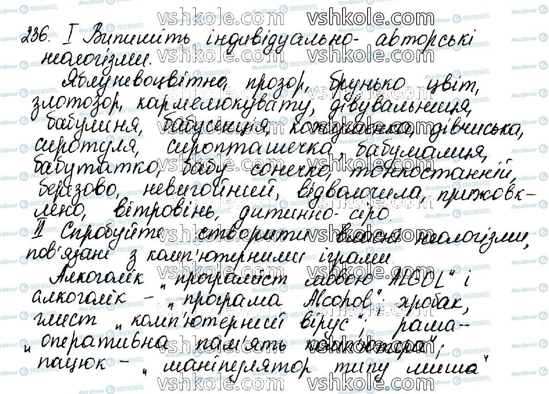 ГДЗ Українська мова 10 клас сторінка 236