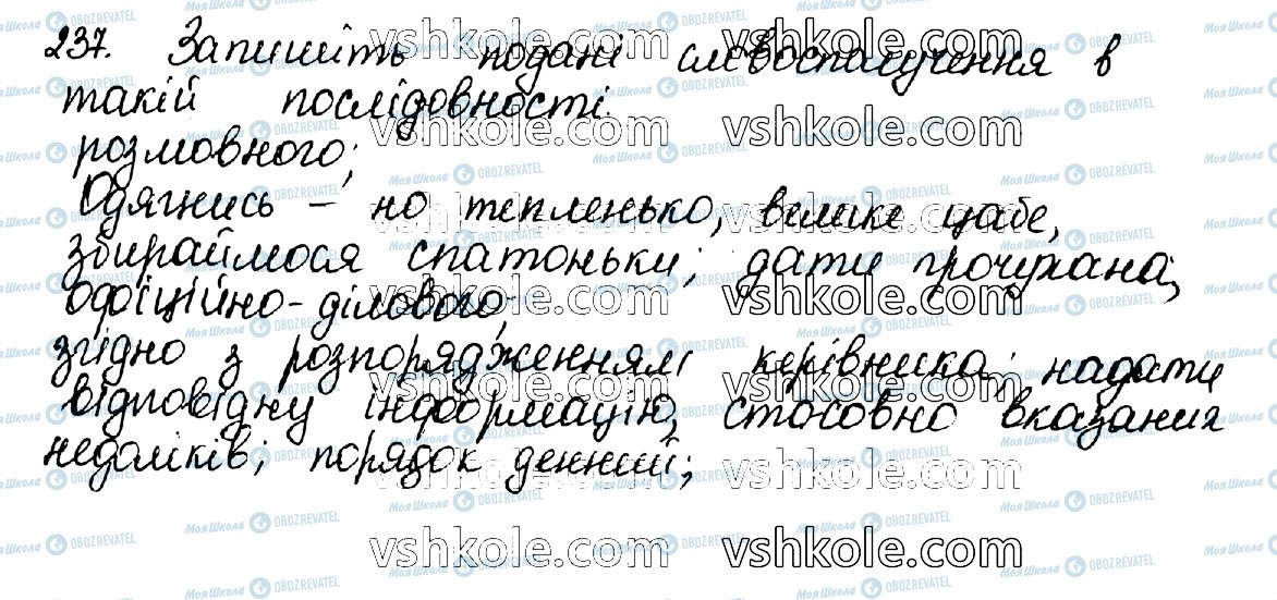 ГДЗ Укр мова 10 класс страница 237