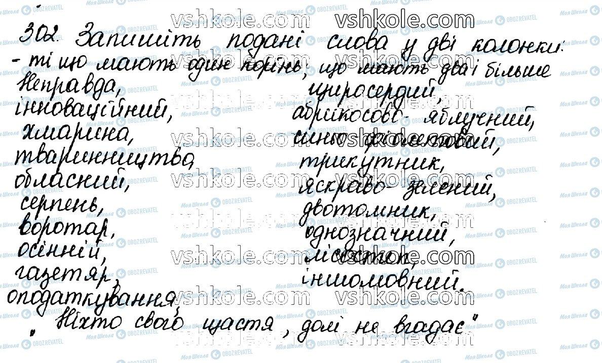 ГДЗ Укр мова 10 класс страница 302