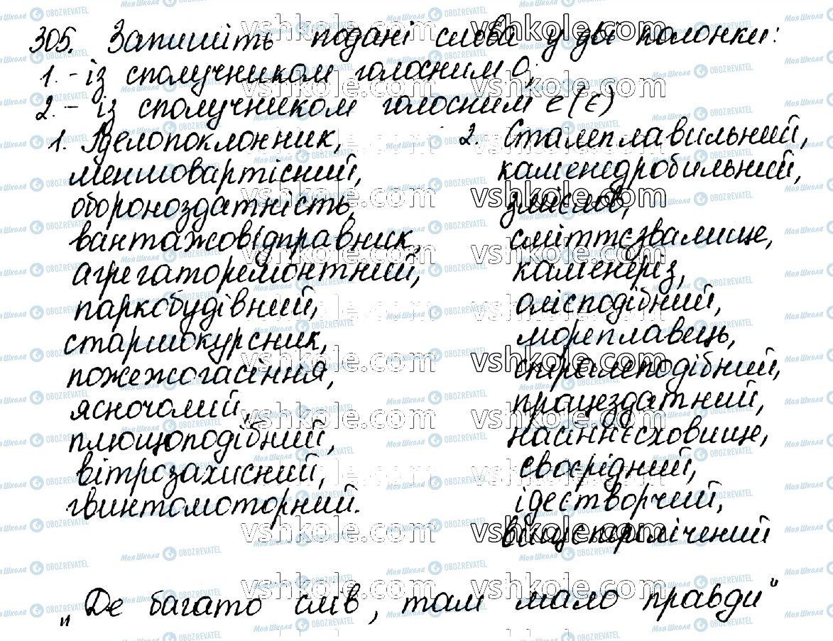 ГДЗ Укр мова 10 класс страница 305