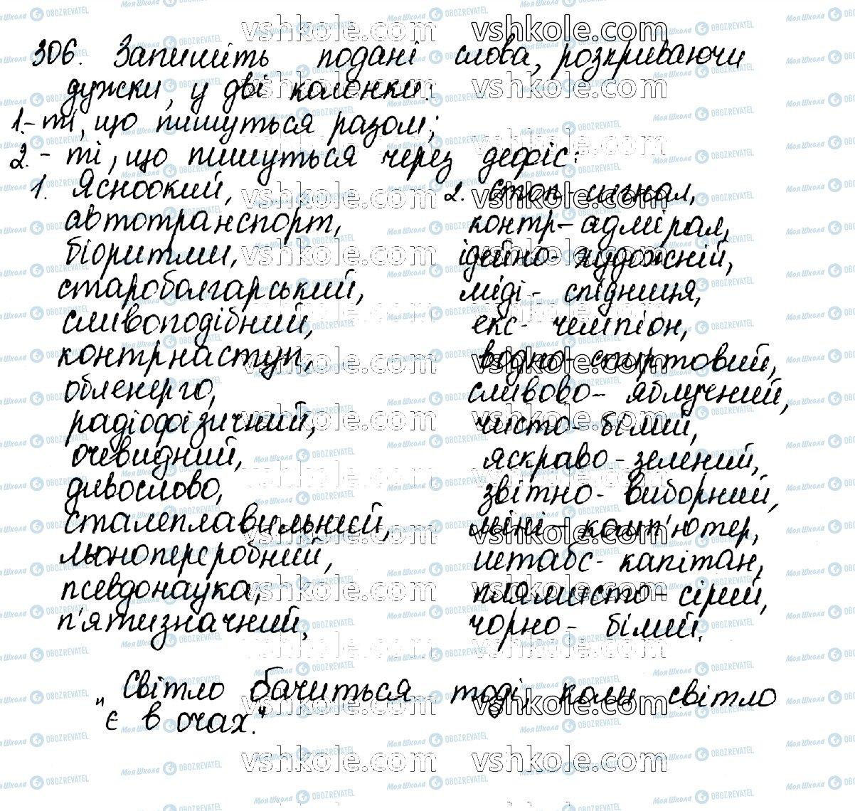ГДЗ Укр мова 10 класс страница 306