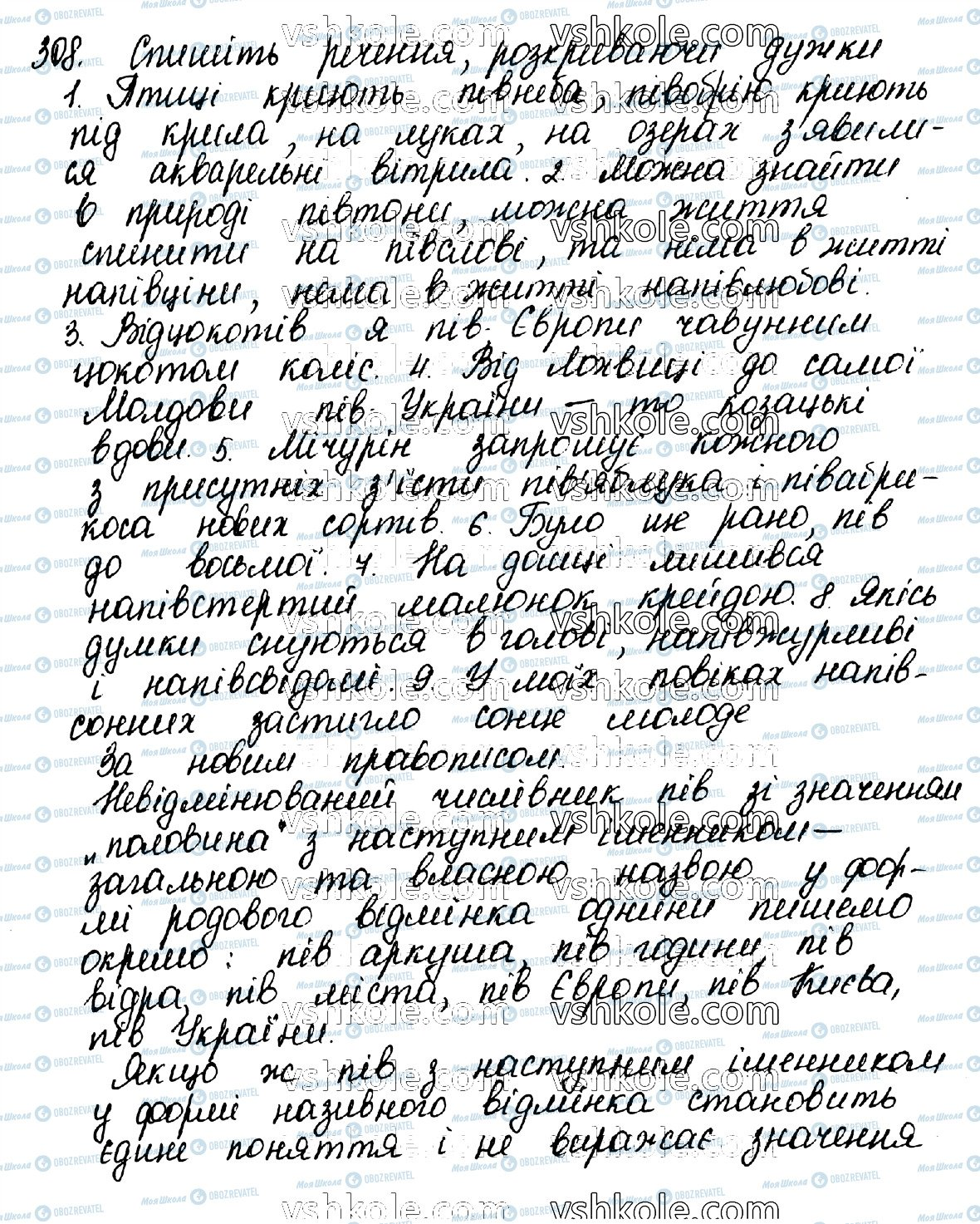 ГДЗ Укр мова 10 класс страница 308