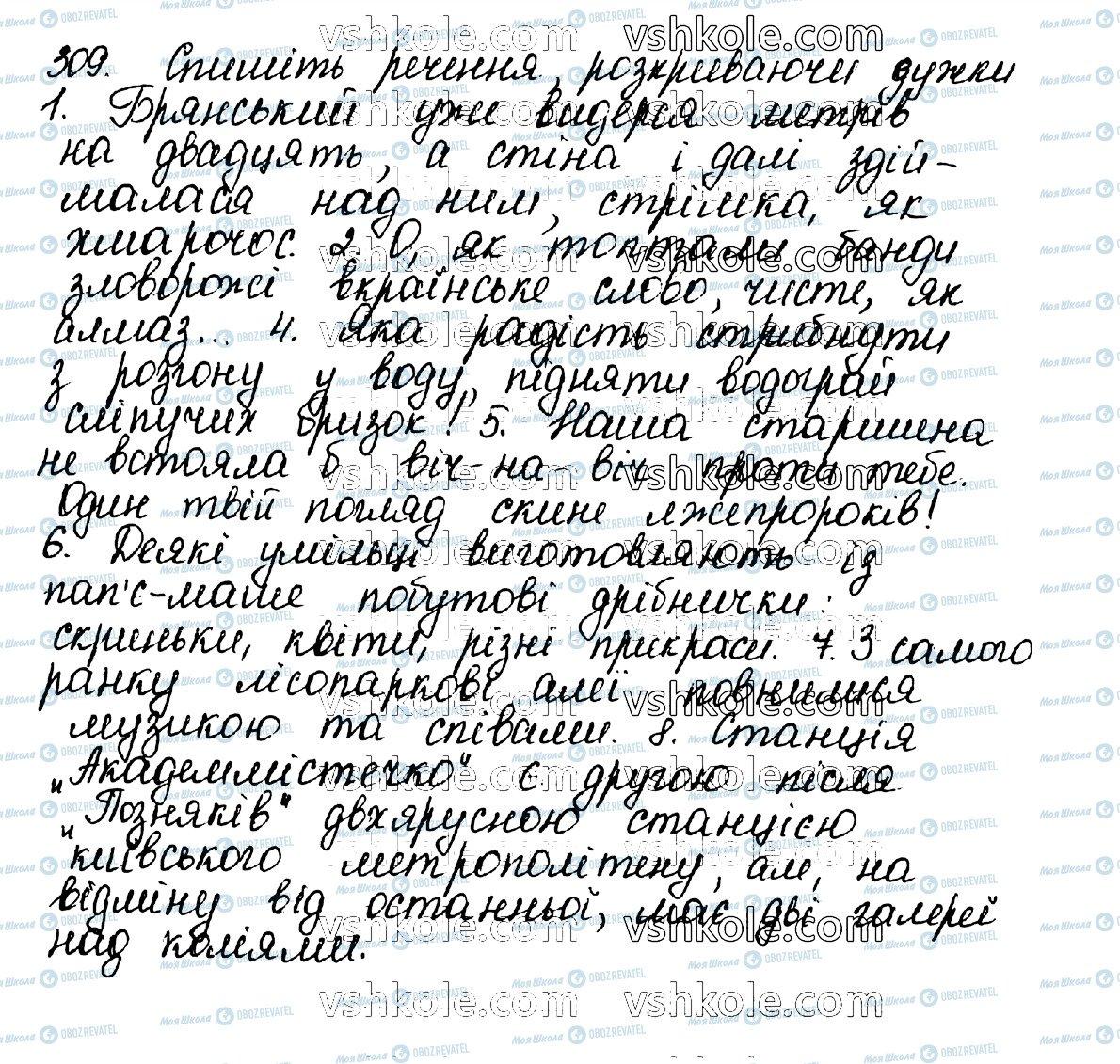 ГДЗ Укр мова 10 класс страница 309