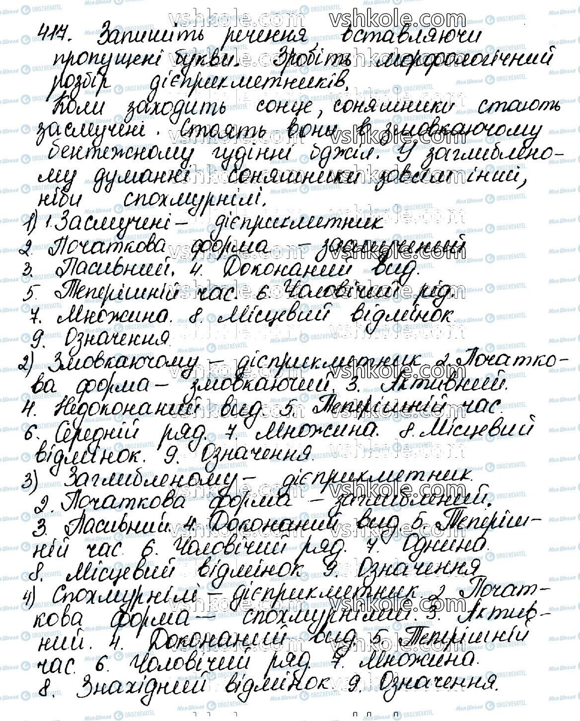 ГДЗ Укр мова 10 класс страница 417
