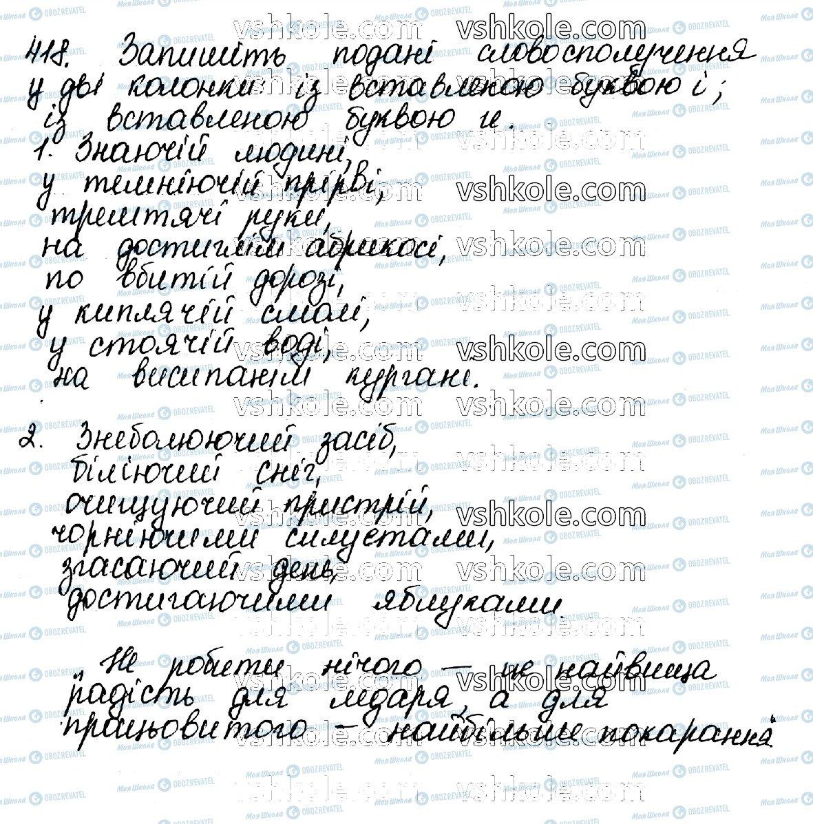 ГДЗ Укр мова 10 класс страница 418