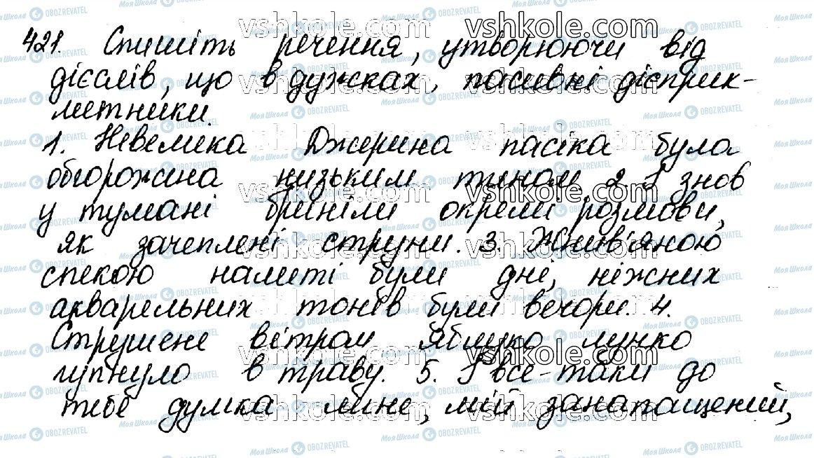 ГДЗ Укр мова 10 класс страница 421
