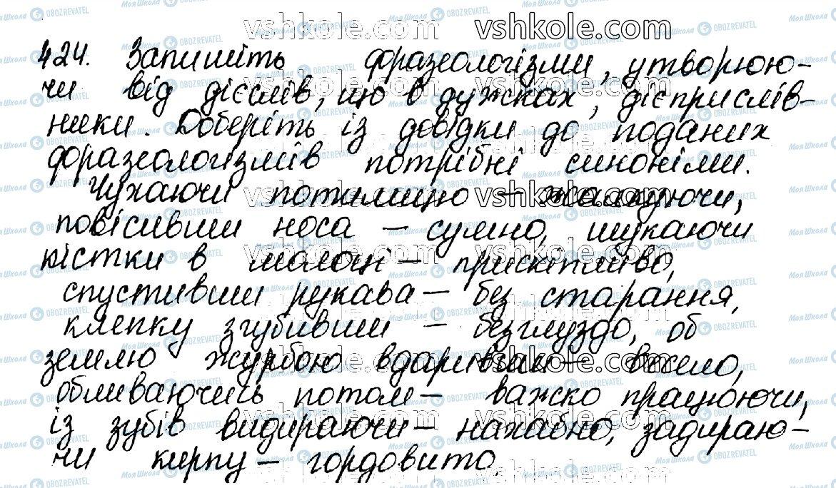 ГДЗ Укр мова 10 класс страница 424
