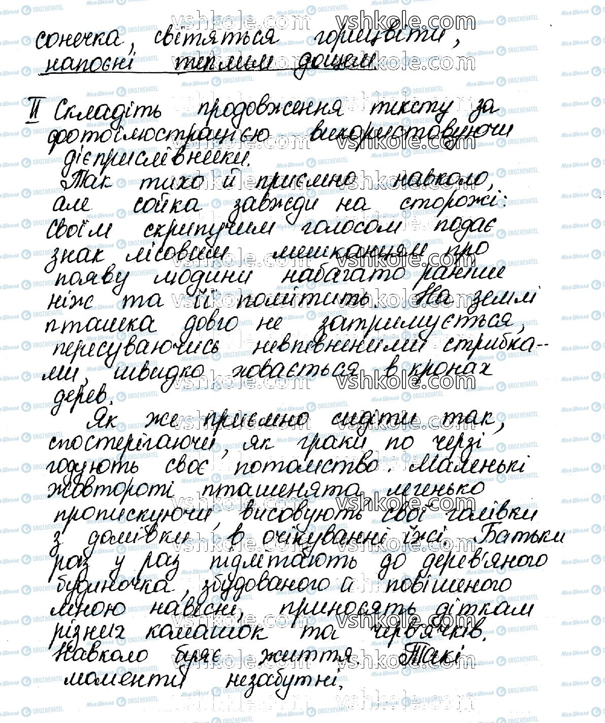 ГДЗ Українська мова 10 клас сторінка 425