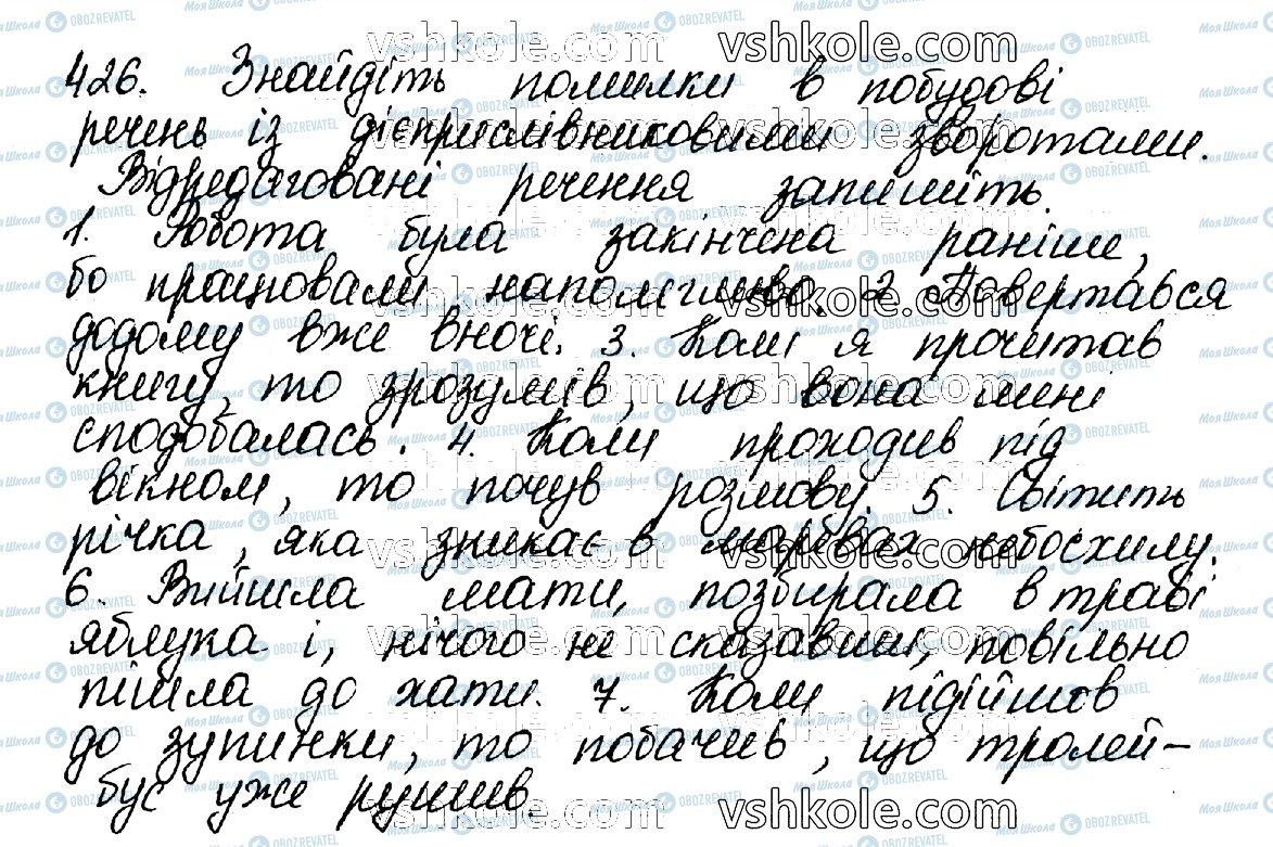 ГДЗ Укр мова 10 класс страница 426