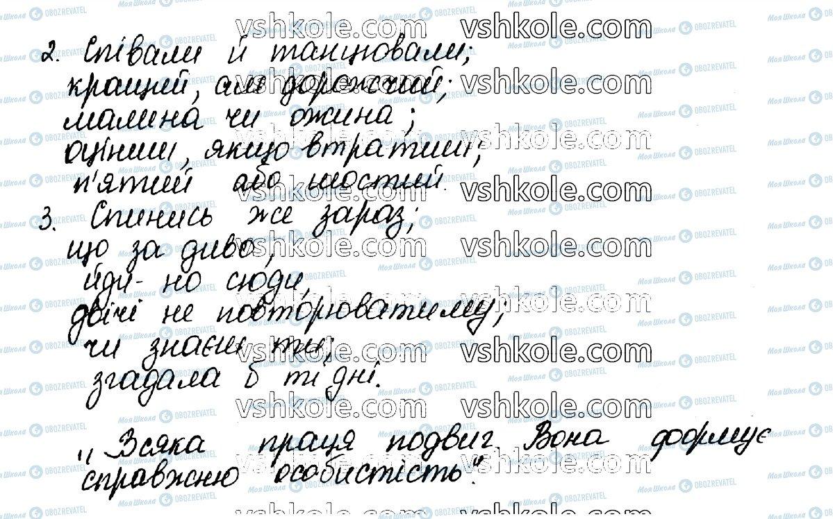 ГДЗ Укр мова 10 класс страница 440