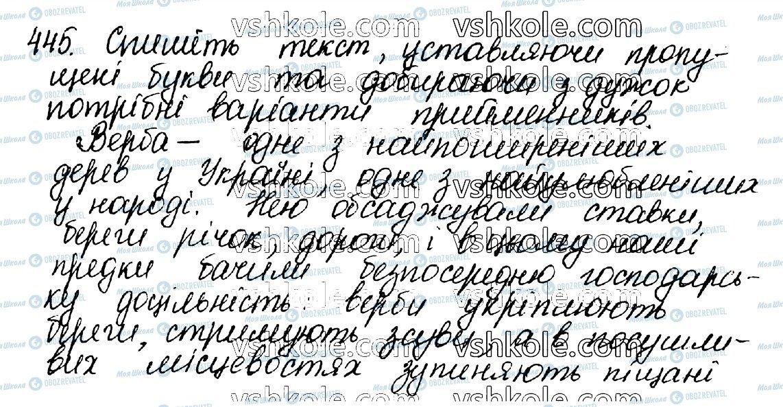 ГДЗ Укр мова 10 класс страница 445