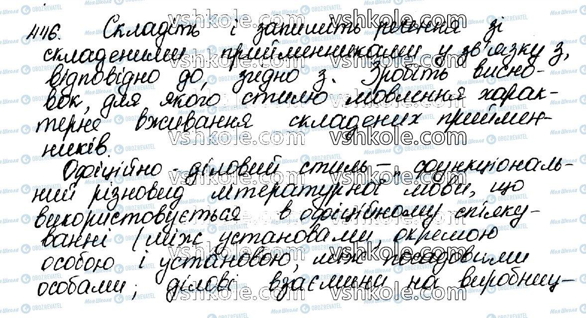 ГДЗ Укр мова 10 класс страница 446