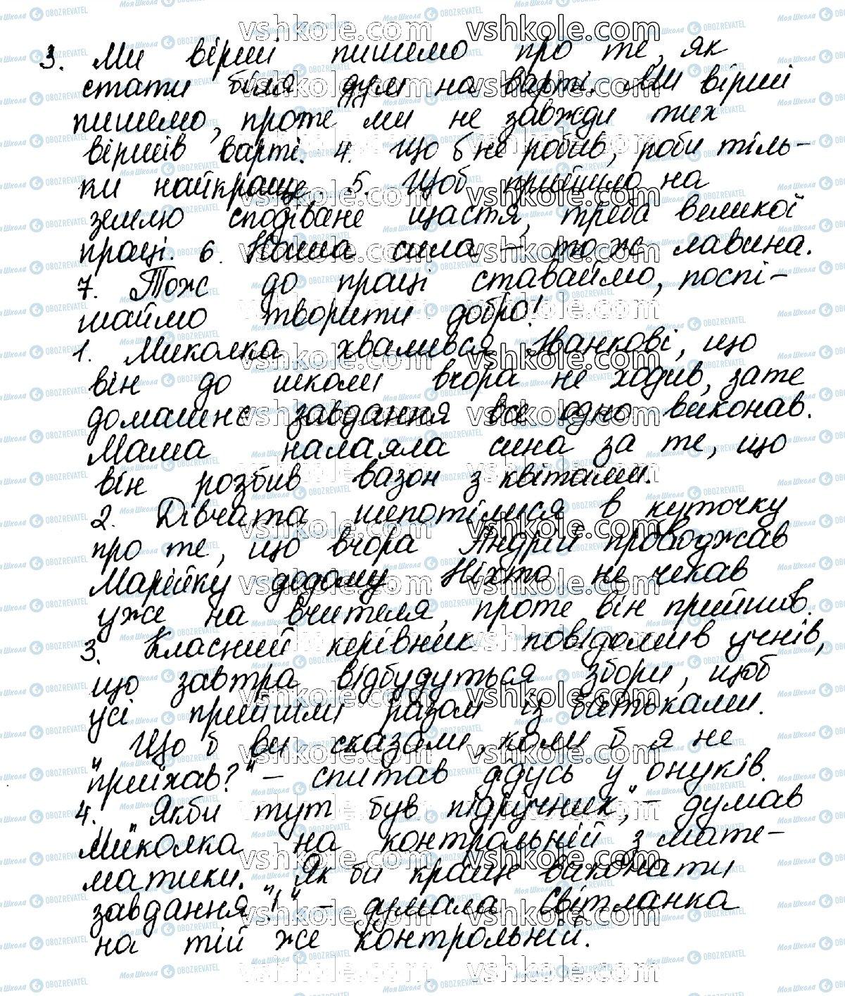 ГДЗ Укр мова 10 класс страница 448